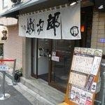 紋次郎 - 入口
