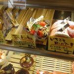 ひぐち - 苺のドルチェ