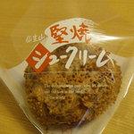 ひぐち - 仏生山堅焼シュークリーム 土日限定 賞味期限なんと30分