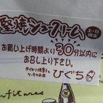 ひぐち - 堅焼シュークリーム シール