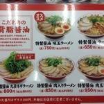 ラーメン魁力屋 鶴見店 - ラーメンメニュー