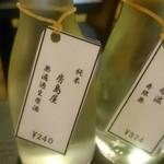 日本酒原価酒蔵 - 若波等