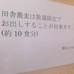 蕎麦さとやま - メニュー 6 【 2015年4月 】