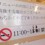 蕎麦さとやま - 店内 3 【 2015年4月 】