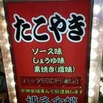 博多金蛸 - 看板には有りませんが、柚子ポン旨い!