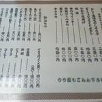 にっぽんの洋食 江戸一 - 2014/03/19 11:55訪問 メニュー