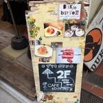 ブリキボタン CAFE&DINING - 解りにくい入り口の案内