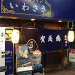 岩崎酒店 -