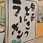 37272974 - 拓味亭・店舗サインシート(2015.04米子高島屋催事)