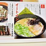 37272975 - 拓味亭・チラシ(2015.04米子高島屋催事)