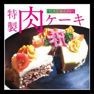 サプライズなお祝いに「肉ケーキ」プレゼント