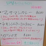 エイケイコーナー - AK Corner @板橋本町 店頭 ランチメニューボード