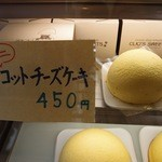 Tankumanibankan - ズコットチーズケーキ