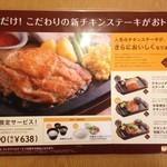 37284022 - 別メニュー表①お勧めのチキンステーキ