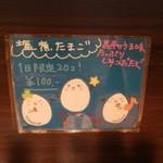 本丸亭 鶴屋町店 - 1日 限定20こ 塩煮たまご (100円)
