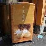 恵那川上屋 - 軒先の冷凍庫に入ってます☆