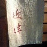 3729423 - 暖簾.JPG