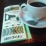 名曲喫茶ライオン -