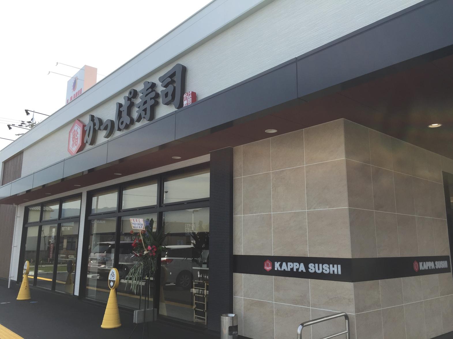 かっぱ寿司 奈良桜井店