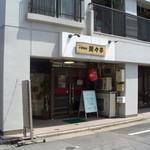 Kaikaitei - 開々亭(ファサード)