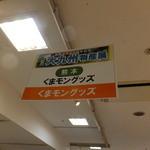 岩崎本舗 -