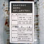 37293753 - きなこだんご(原材料表示、2015年2月)