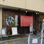 担々麺 杉山 -