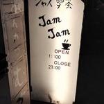 ジャズ喫茶 jam jam -