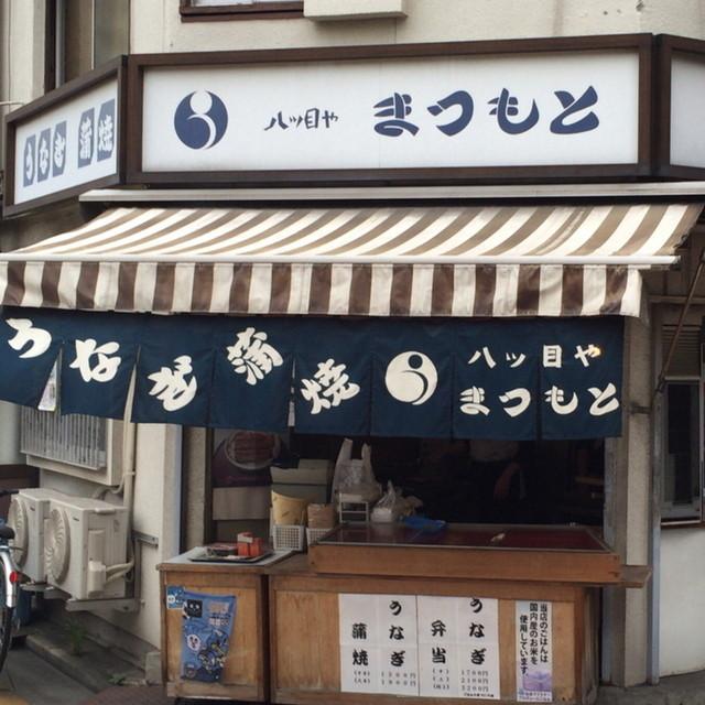 うなぎ蒲焼 八ツ目や まつもと - 2015年4月