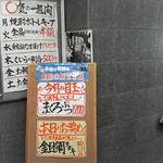 ○気 - 地下出入口近辺