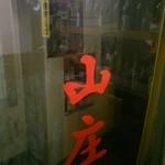 中華山庄 - 既に閉店していました。