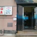 中華山庄 - 「ダイエーショッパーズ福岡店」の裏にあります。