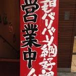 横浜家系 壱角家 -