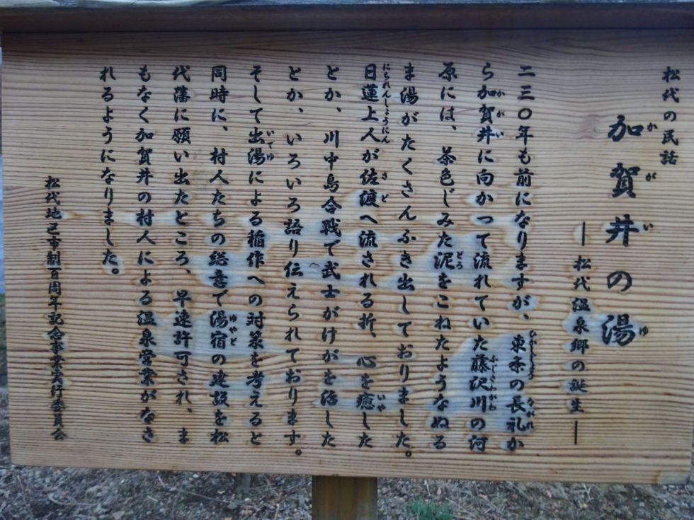 加賀井温泉一陽館 name=