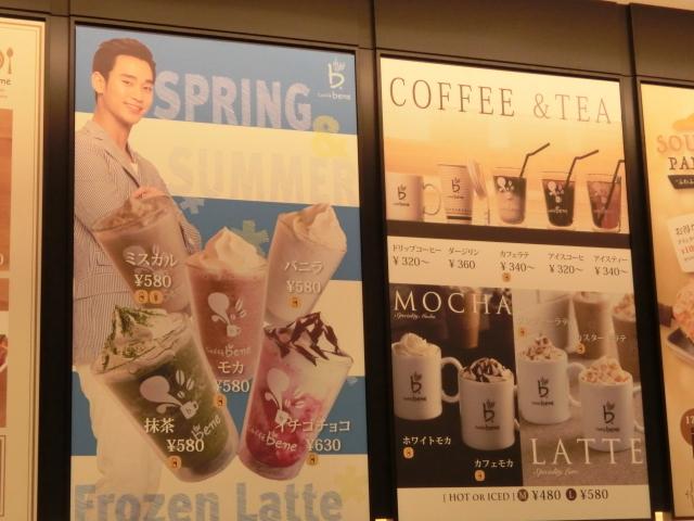 カフェ ベネ 成田空港 第3ターミナル2F店