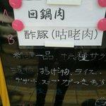 小龍門 - 日替わりランチメニュー750円