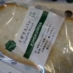 キノクニヤ サリュー! - (2015/3月)イギリスパン