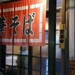 大原食堂 -