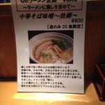 麺家 喜多楽 - 2015年4月       Oi!ラーメン企画〜癒し〜       中華そば味噌〜故郷〜