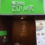"""麺Dining セロリの花 - 吉祥寺""""麺Diningセロリの花""""店頭看板(昼)"""