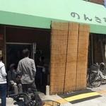 のんき亭 - 店の外観