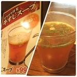 ぼちぼち - 〆の牛すじスープ(^_^)