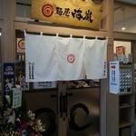 麺屋 海嵐 - 外観4
