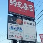 麺屋 海嵐 - 外観3