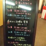立ち飲み処ここ - お知らせ(2015.4.25)