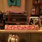 8bit cafe - 熱いお店のクレジット