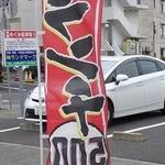 みちすけ - ランチ500円
