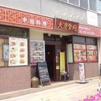大連食府-オーソドックスな中華料理屋