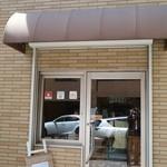 カレーの店 プーさん - 外観:看板がなく、すぐにお店と判らない