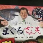 廻るすしざんまい - 木村社長!豊洲新市場の温泉施設断念無念です。。。